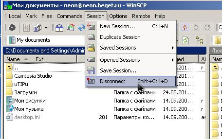 Winscp Как Пользоваться - фото 9