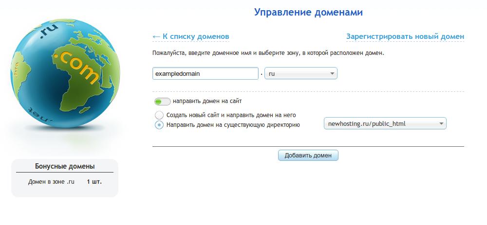 Microsoft почта какие домены